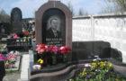 «Помни Всегда» — комплекс услуг по оформлению могил
