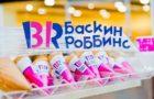 Франшиза «Баскин Роббинс» — отличный способ начать собственный бизнес