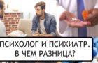 Психиатр и психотерапевт: в чем разница?