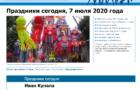 Онлайн портал с обзором всех праздников