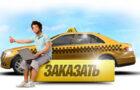 Услуги такси в городе Волгоград