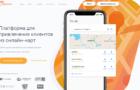 Платформа для привлечения клиентов на основе применения онлайн карт