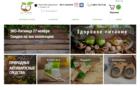 Свежие и натуральные продукты и косметические средства в магазине Источник